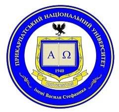 Прикарпатський національний університет імені Василя Стефаника
